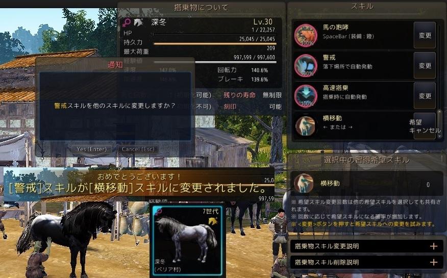サブ子用7世代馬を駿馬にしてみた03