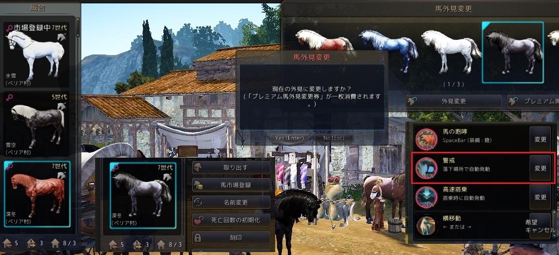 サブ子用7世代馬を駿馬にしてみた02