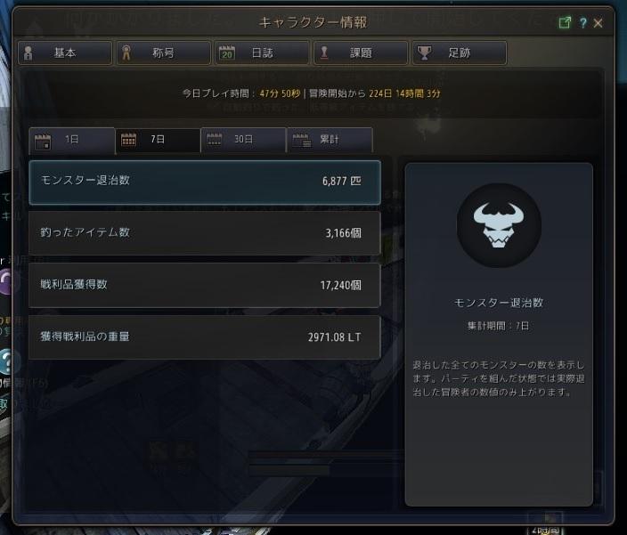 キャラクター情報の足跡公開02