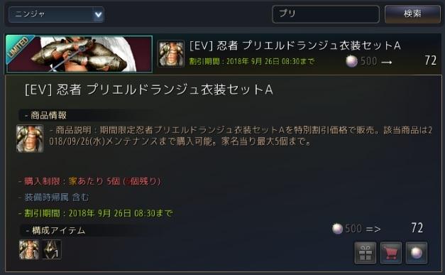 忍者アバタープリエルド01
