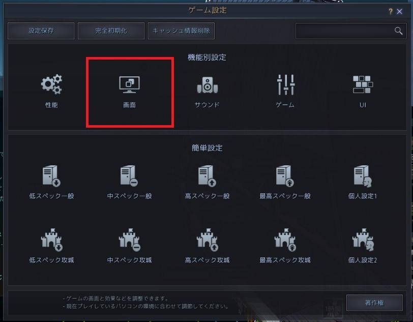 画面右下のウザいポップアップ通知の消し方02