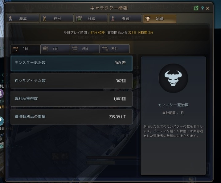 キャラクター情報の足跡公開01
