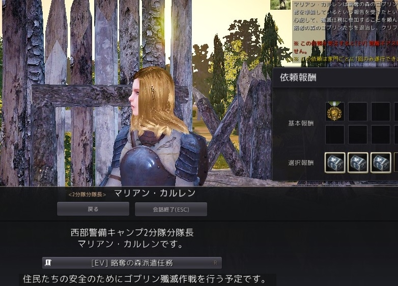 クリフ武器箱第二段は略奪の森でのゴブリン殲滅01