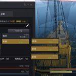 釣り用サブ子の航海レベルで熟練LV1を達成 / 見習いLV10の経験値増加量【黒い砂漠Part2176】