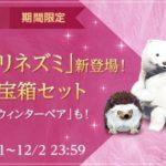定期メンテ後情報 / プレミアムキャラクターの実装と針鼠+冬熊の再販(11/21)