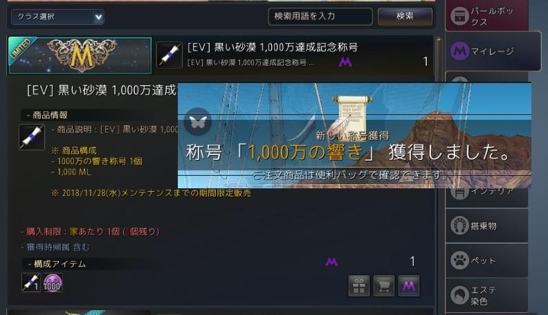 1000万の響き