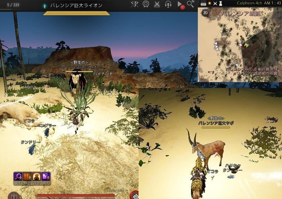 狩猟用のバレンシアライオンや巨大ヤギの生息地01