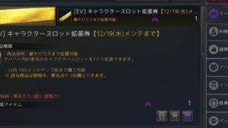 定期メンテ後情報 / アーチャーキャラ作成なエラー落ち頻発アプデ(12/05)