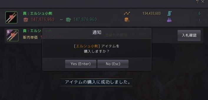 エルシュIIIを購入成功したのでオピンサブ子に装備01