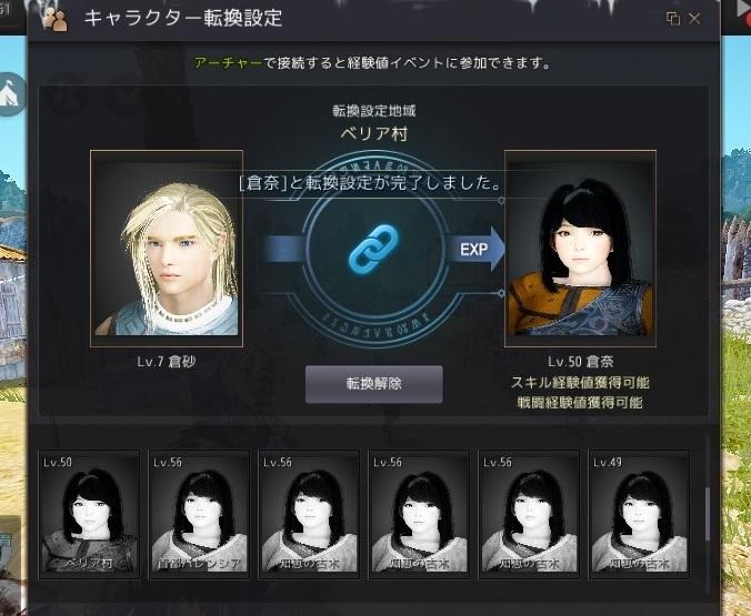 キャラクター転換というかタッグシステム01