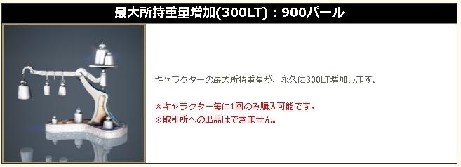 300LTの課金アイテム