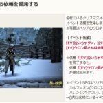 定期メンテ後情報 / アーチャー実装とシャカトゥの箱イベ(12/12)