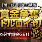 定期メンテ後情報 / 影の戦場イベントと総合取引所の実装(01/23)