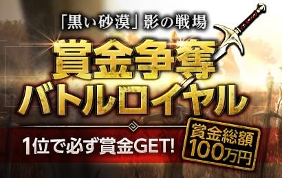 影の戦場イベント02