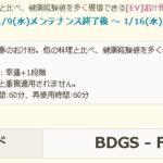 定期メンテ後情報 / お汁粉のシリアルコードと雪花イベント(01/09)