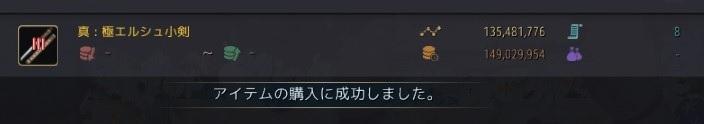 3本目の極エルシュ小剣が買えたのでIV挑戦01