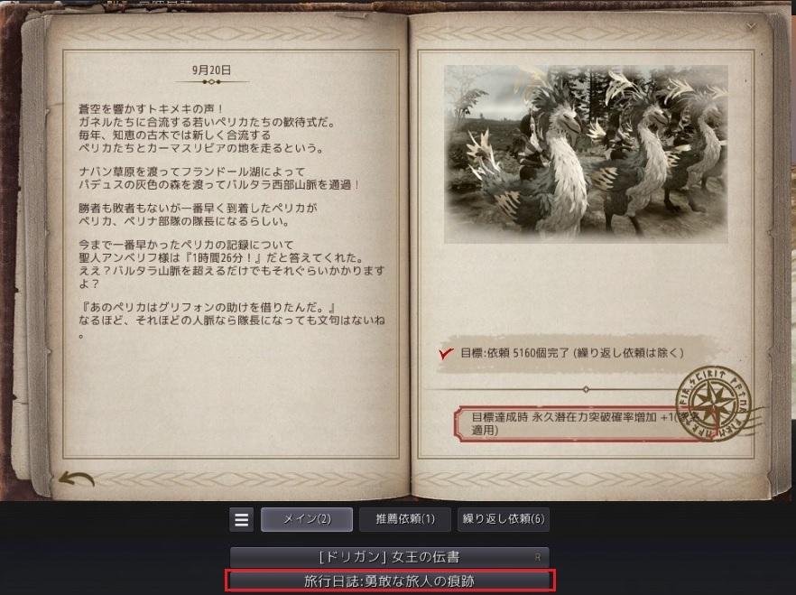 ルルピーの冒険日誌のクエスト完了数の確認方法01
