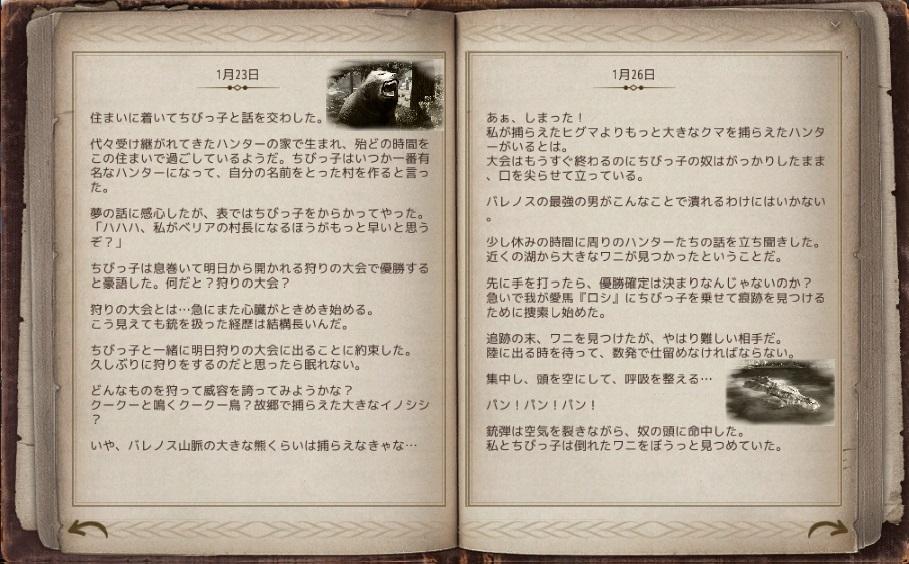 バルタリ冒険日誌画像集03