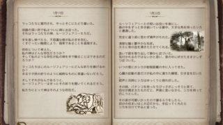 バルタリ冒険日誌のストーリー画像集 第一篇【黒い砂漠Part2270】