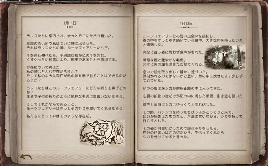 バルタリ冒険日誌画像集02