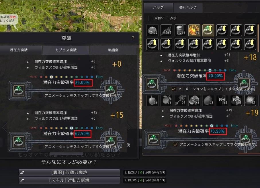 黄色アクセでの強化金策02