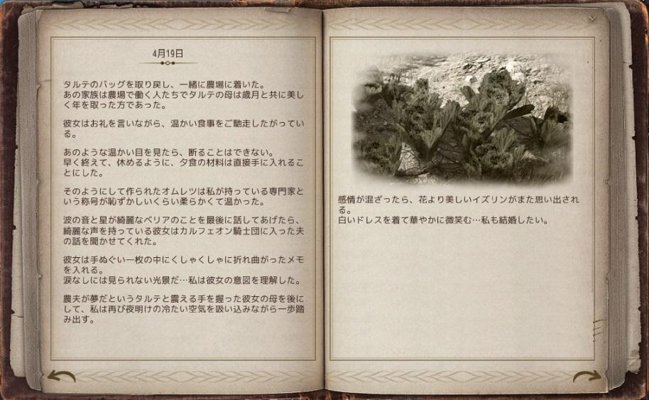 バルタリ冒険日誌画像集13