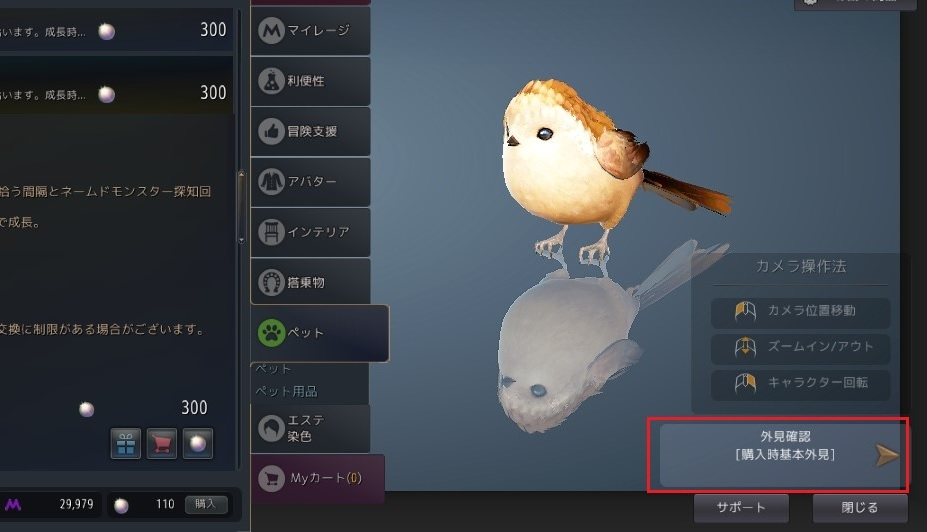 全ペットの見た目をチェックする機能が追加されました01