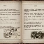 バルタリ冒険日誌のストーリー画像集 第三篇【黒い砂漠Part2272】