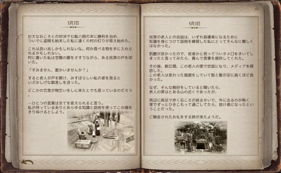 バルタリ冒険日誌画像集25