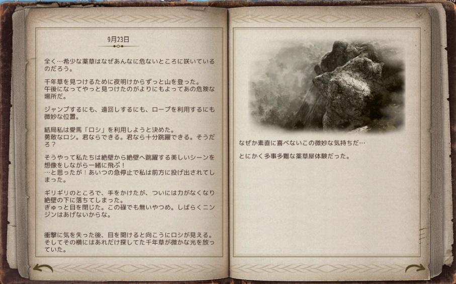 バルタリ冒険日誌画像集18