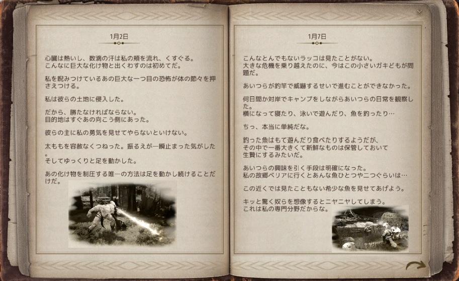 バルタリ冒険日誌画像集01
