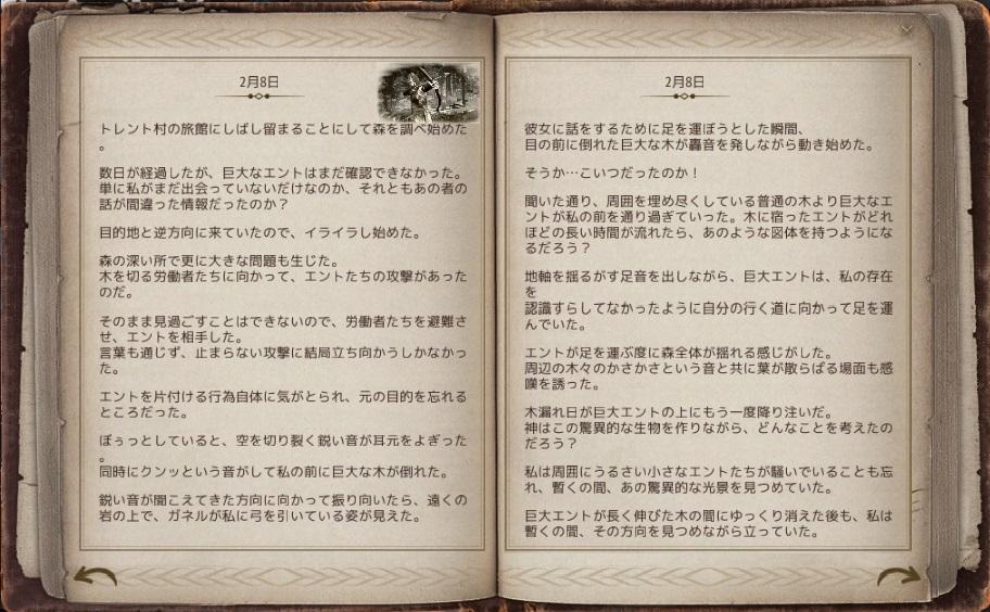 バルタリ冒険日誌画像集05