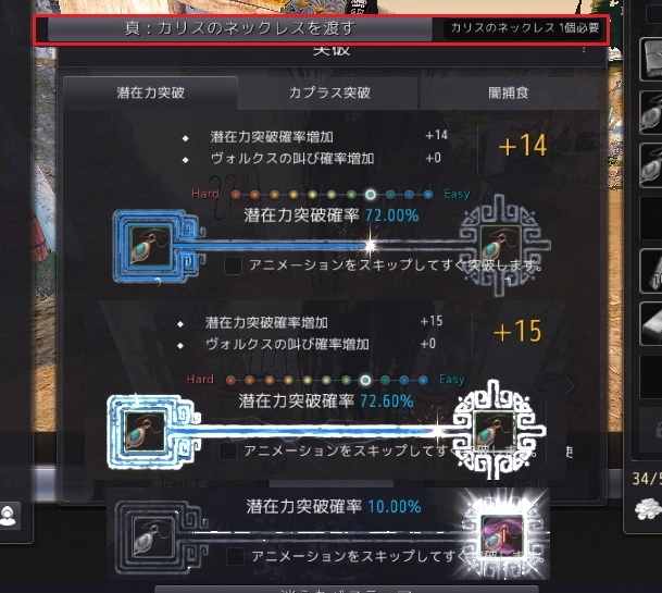 バルタリの冒険日誌6章 ギュント討伐と馬交配とアクセ強化03