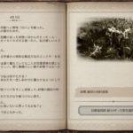 バルタリの冒険日誌4章 / 愛の妙薬作りのための材料集め【黒い砂漠Part2243】