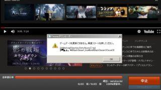 定期メンテ後情報 / ゲームデータを更新できません。再度スタートを押してください。(02/20)