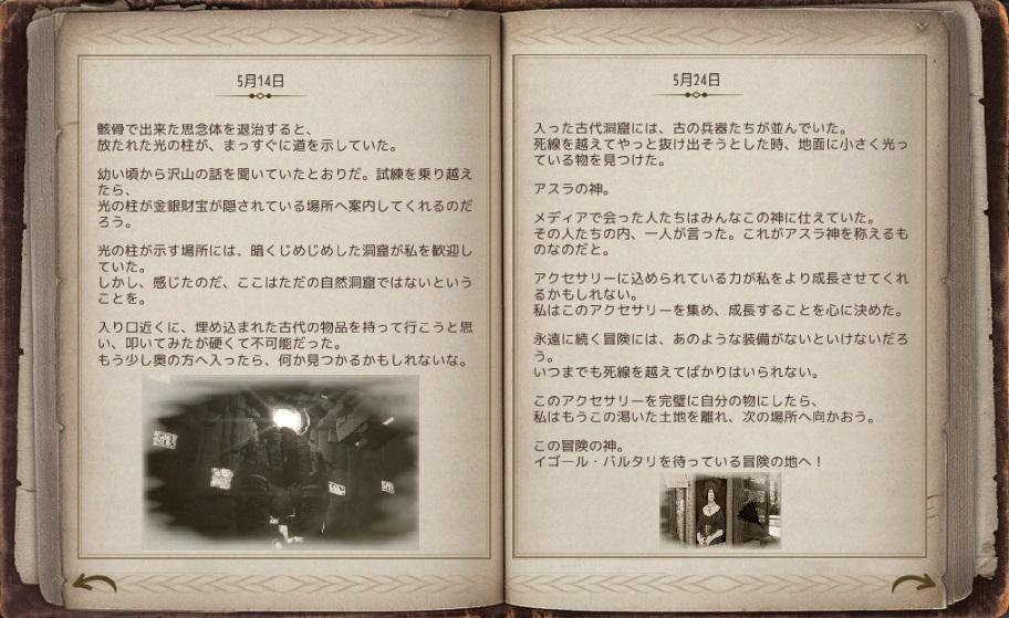 バルタリ冒険日誌画像集27
