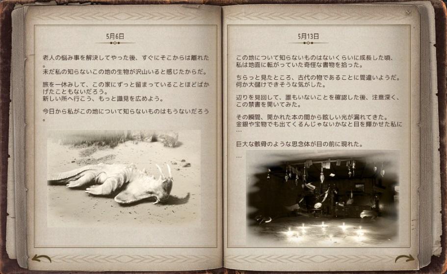 バルタリ冒険日誌画像集26