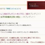 定期メンテ後情報 / 影の戦場の突発ミッションとルルピー旅行日誌(02/27)