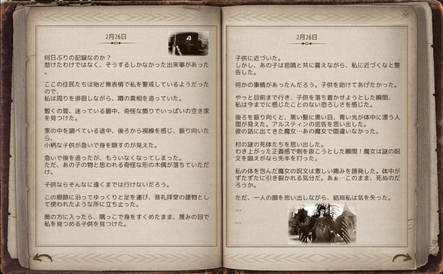 バルタリ冒険日誌画像集07
