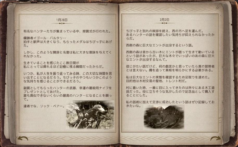 バルタリ冒険日誌画像集04