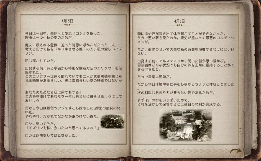 バルタリ冒険日誌画像集09