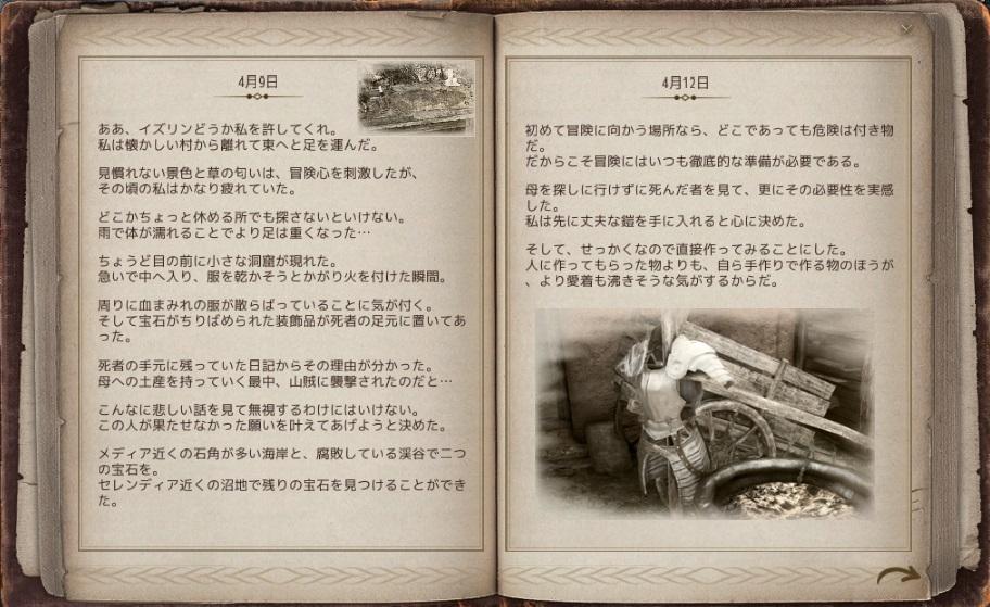 バルタリ冒険日誌画像集23