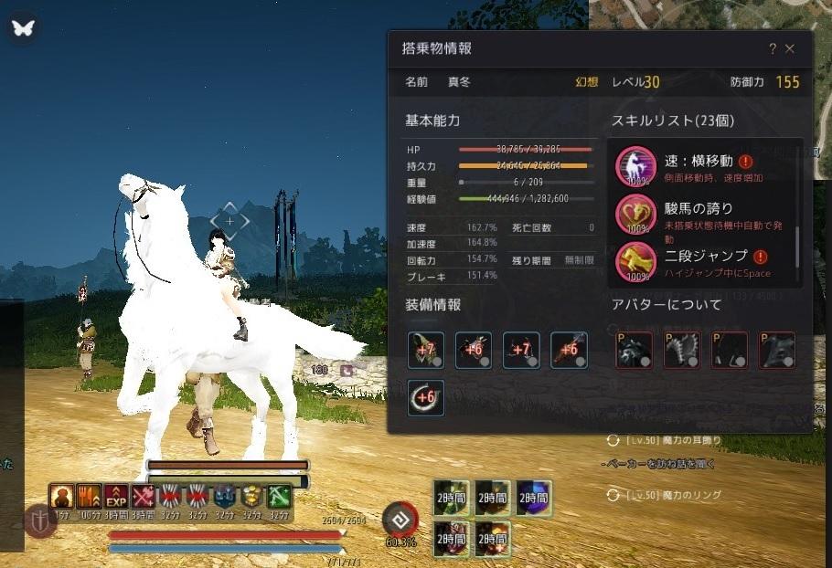 アドゥアナートを手に入れましたので幻想馬の育て方紹介02