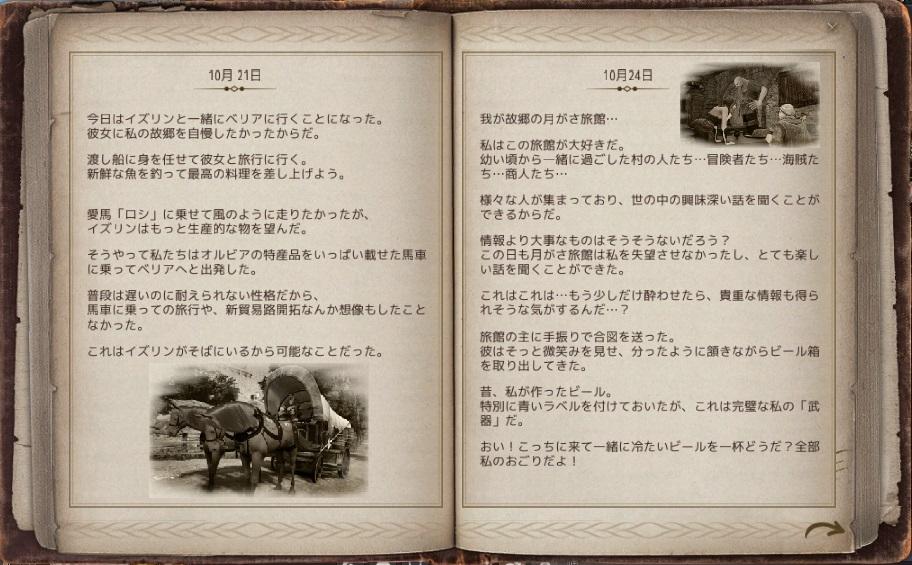 バルタリ冒険日誌画像集20