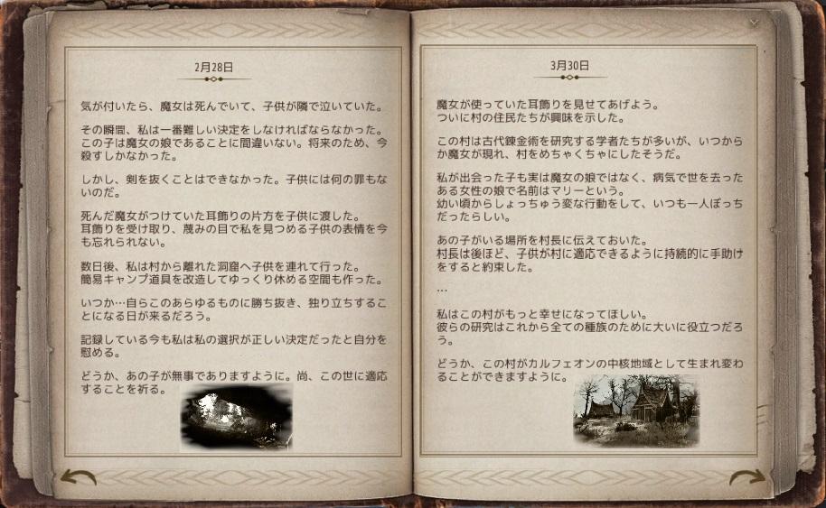 バルタリ冒険日誌画像集08