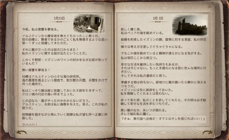 バルタリ冒険日誌画像集22