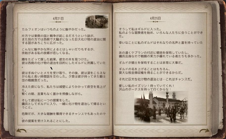 バルタリ冒険日誌画像集14