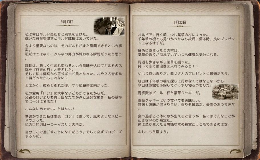 バルタリ冒険日誌画像集17