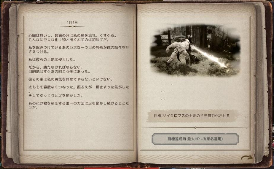 イゴールバルタリの冒険日誌1章の進め方02