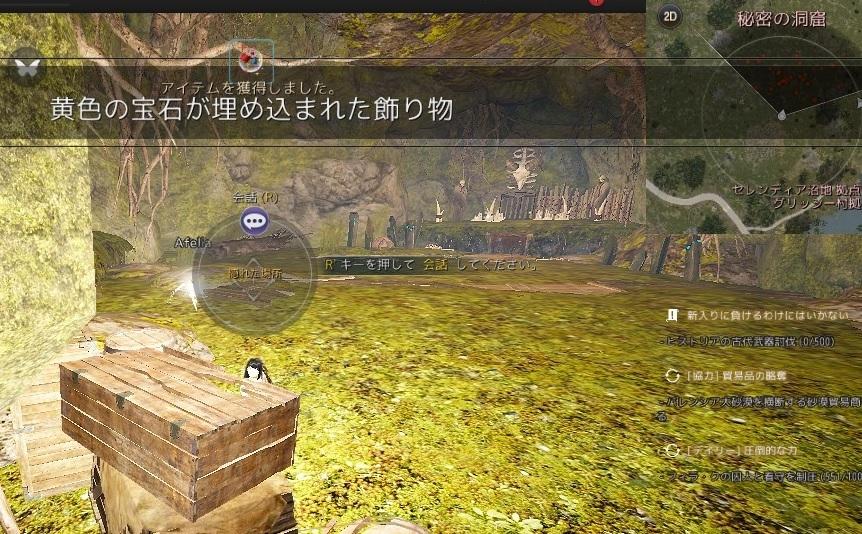 バルタリの冒険日誌9章で3種のアクセ集めとグルニル作成02